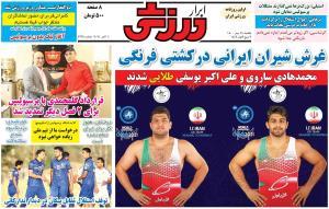 غرش شیران ایرانی در کشتی فرنگی