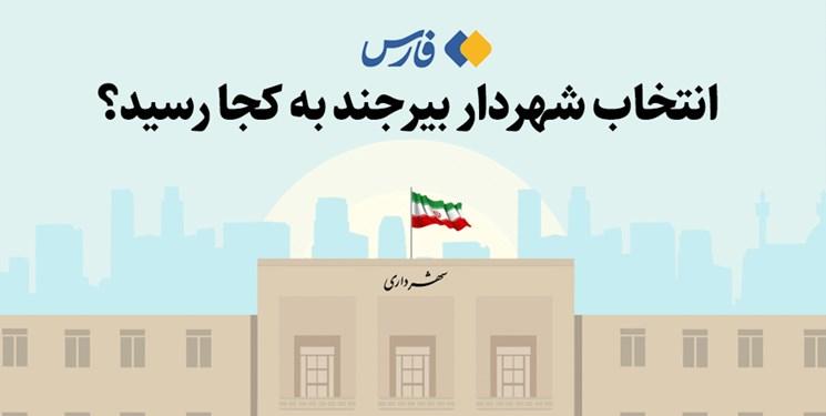 انتخاب شهردار بیرجند به کجا رسید؟