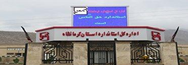 اعلام جرم علیه ۲۱ واحد تولیدی غیر استاندارد در کرمانشاه