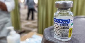 فروش واکسن برکت تکذیب شد