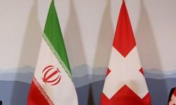 تاکید روسای مجالس ایران و سوئیس بر گسترش همکاریهای دوجانبه