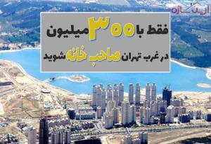 آخرین مرحله ی طرح فروش اقساطی آپارتمان در پروژه ۱۰۰۰ واحدی غرب تهران آغاز شد.