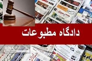 نظر دادگاه مطبوعات درباره روزنامه فرهیختگان