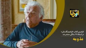 تازهترین کتابِ «ابراهیم گلستان» در آستانه 99 سالگی