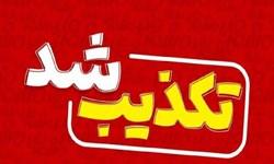 استعفای مدیر کل آموزش و پرورش استان ایلام تکذیب شد
