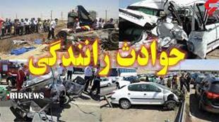 تصادف رانندگی در جاده خرمآباد_سپیددشت