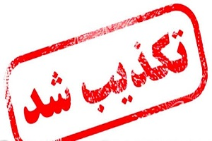 رد صلاحیت احمد محمدی برای تصدی پست شهردار کوهبنان کذب است
