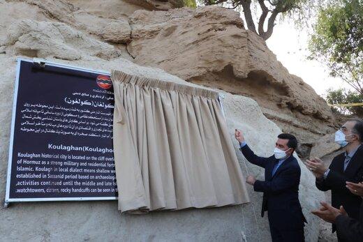 سایت تاریخی شهر کولغان در منطقه آزاد قشم به بهرهبرداری رسید