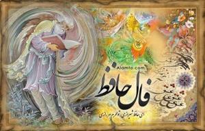 چرا فال حافظ را میخوانیم، ولی شعر حافظ را نه!؟