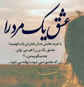 تمام زن ها شاعر میشدند؛ اگر مردها گریستن بلد بودند...