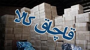 جریمه ۱۱ میلیاردی قاچاقچی کالا در بوشهر