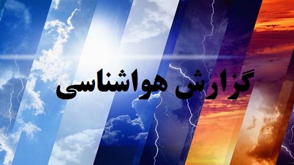 پیشبینی آسمانی صاف همراه با وزش ملایم باد در هرمزگان