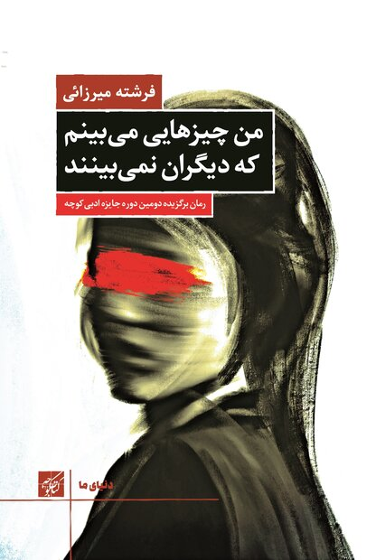 رمان برگزیده جایزه ادبی کوچه منتشر شد