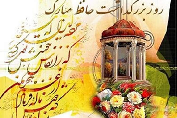 انتشار پادکست زندگینامه و آثار حافظ به زبان قزاقی