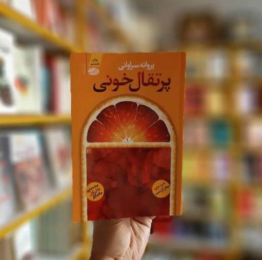 چاپ هشتم «پرتقال خونی» برنده جایزهی رمان اول ماندگار