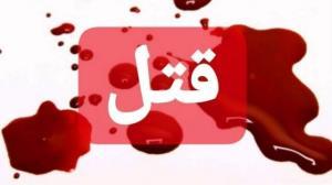 شکایت از یک مُرده به اتهام قتل!