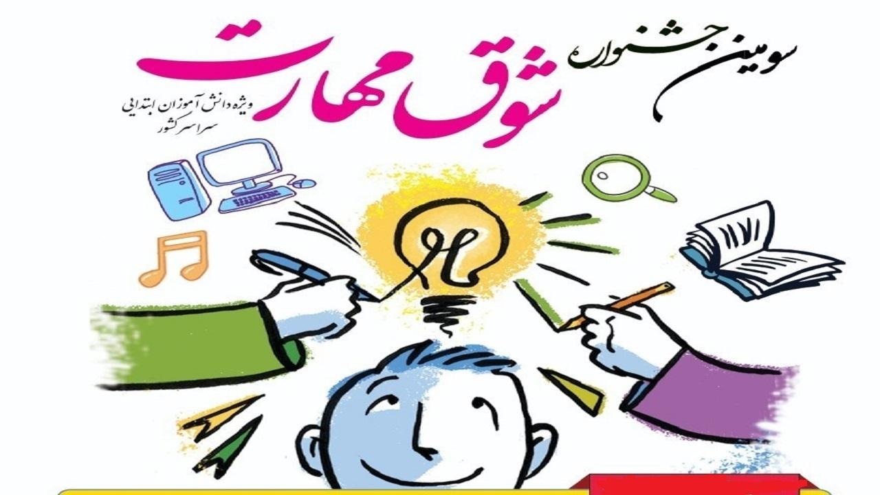 درخشش دانش آموزان گیلانی در جشنواره ملی «شوق مهارت»