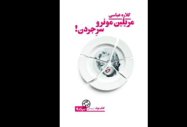 رونمایی از نسخه بریل رمان گلاره عباسی