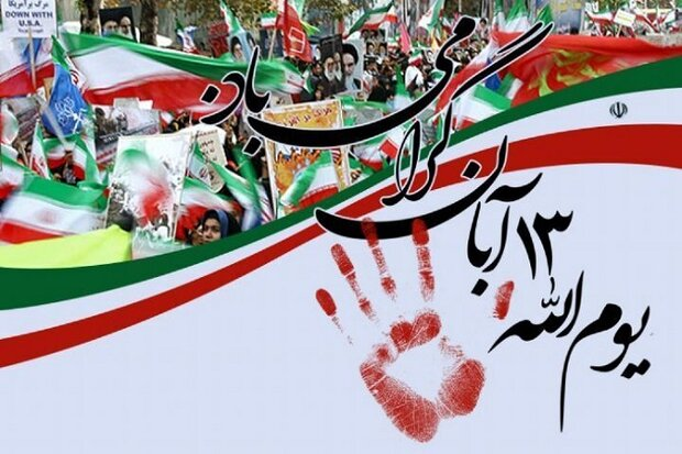 مراسم ۱۳ آبان با رعایت پروتکلها در فارس برگزار می شود