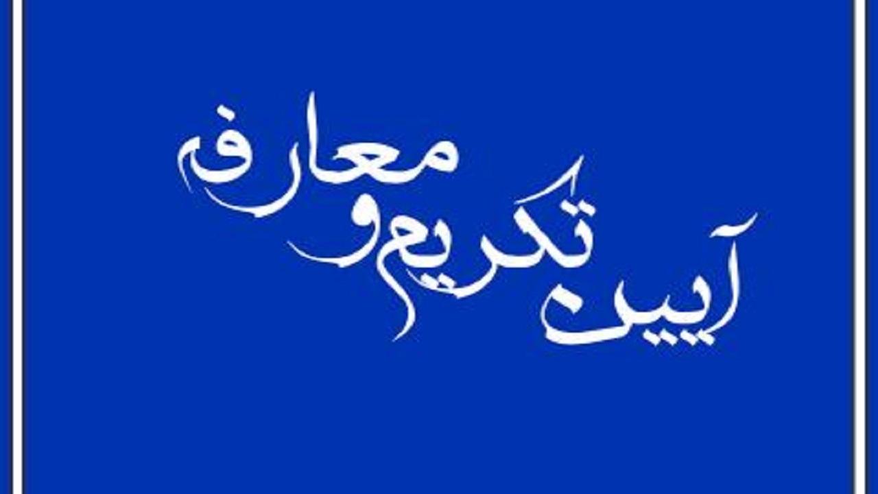 تودیع و معارفه رئیس دانشگاه فرهنگیان چهارمحال و بختیاری