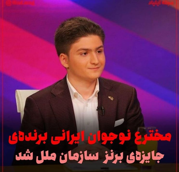 مخترع نوجوان ایرانی برندهی جایزهی برنز سازمان ملل شد