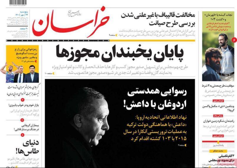 روزنامه خراسان/ پایان یخبندان مجوزها