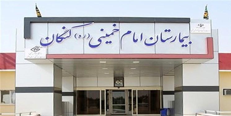 پرسنل بیمارستان کنگان ۷ ماه بدون یک ریال حقوق
