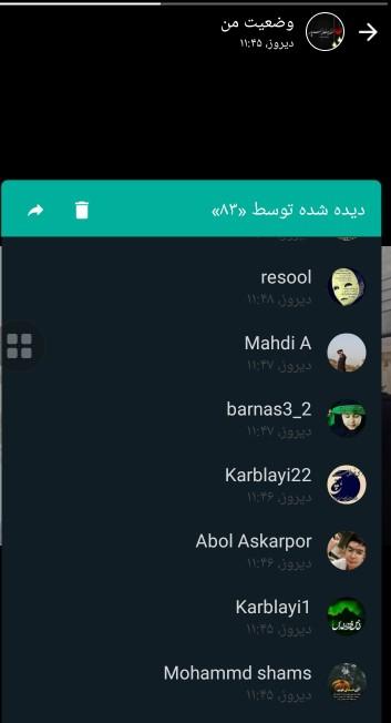 بیشترین بازدید کنندگان وضعیت واتساپ چند نفر بوده از شما؟؟؟