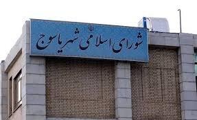 مراسم تحلیف شورای شهر یاسوج برای دهمین بار ناتمام ماند
