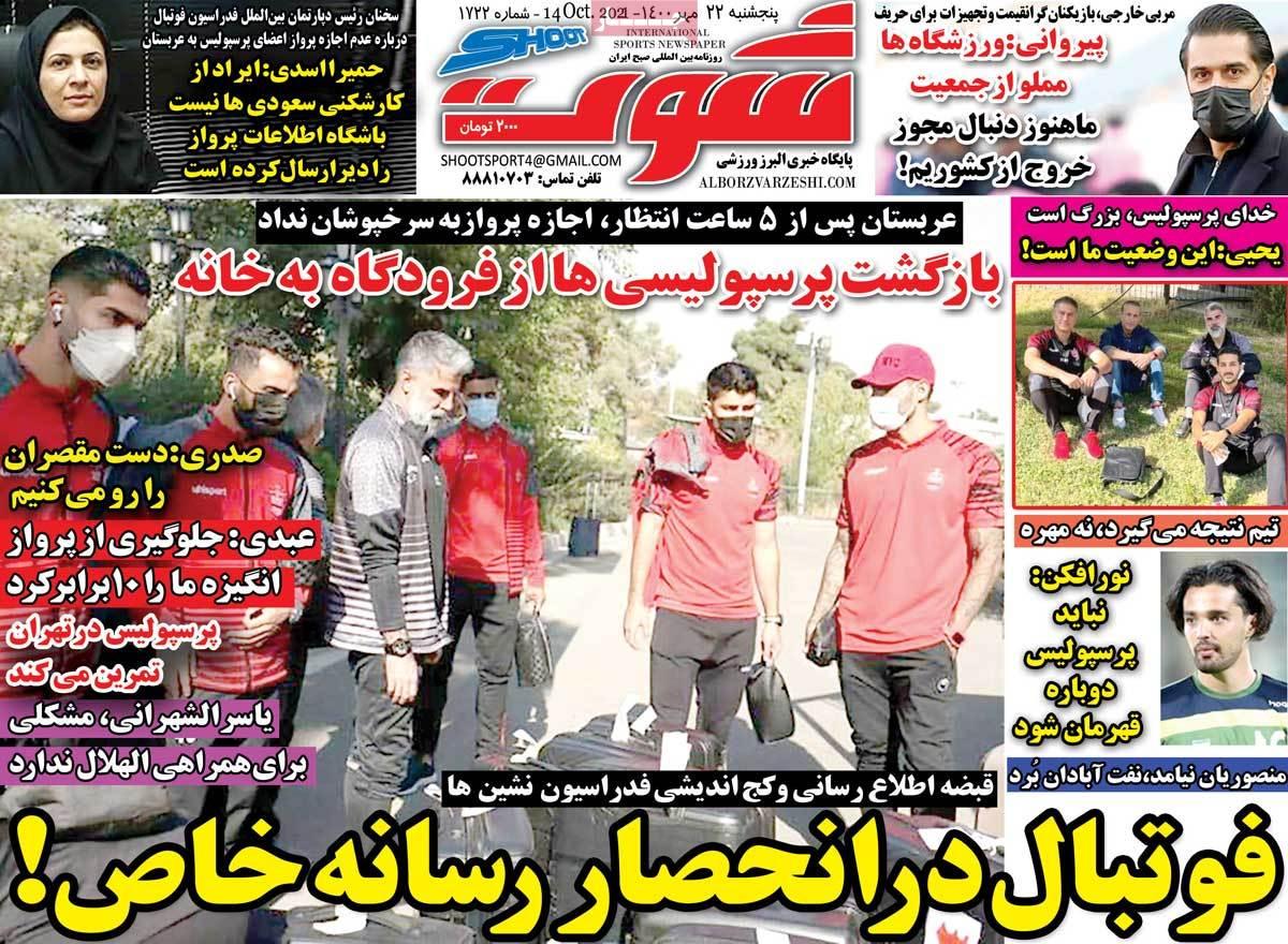 صفحه اول روزنامه  شوت