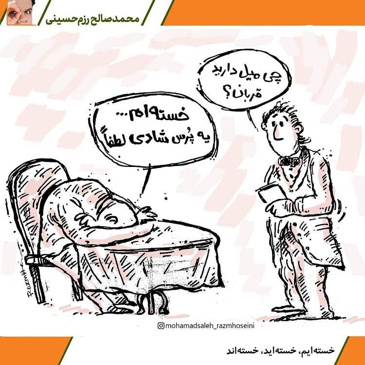 کاریکاتور/ ببینید مردم خسته شدن!