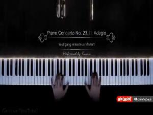 اجرای دل انگیزی از اثر موتزارت با پیانو