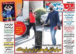 سرگردانی قهرمان ایران در فرودگاه