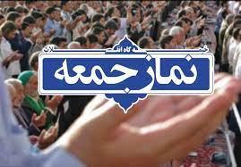 اقامه نماز جمعه فردا ۲۳ مهر در همه شهرهای گیلان