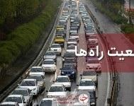 ترافیک سنگین در آزاد راه قزوین_کرج و محور شهریار_تهران