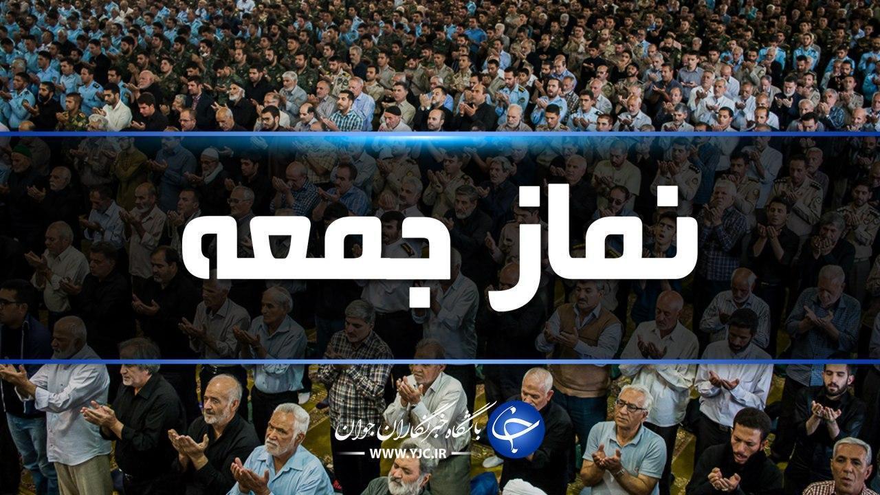 نماز جمعه فردا در همه شهرهای بوشهر اقامه میشود