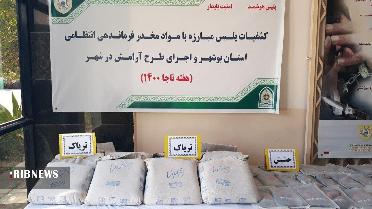 کشف ۵ تن مواد مخدر در استان بوشهر