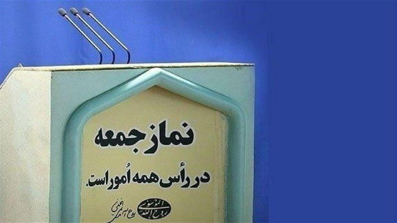 فردا نماز جمعه در کل استان کرمان برگزار میشود
