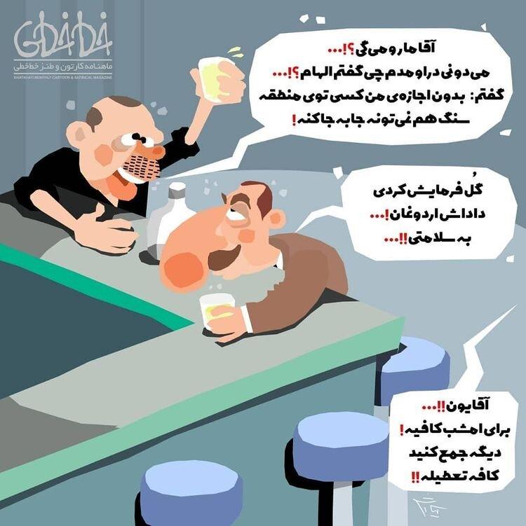 کاریکاتور/ گندهگویی اردوغان و علیاف در کافه!