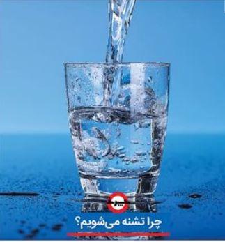 چرا بعضی اوقات بلافاصله بعد از خوردن آب باز هم احساس تشنگی میکنیم؟