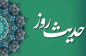 حکمت/ دو خصلت کلیدی از نگاه امام حسن عسکری (ع)