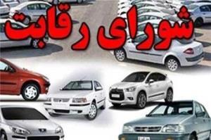 شورای رقابت با صنعت خودرو چه کرد؟