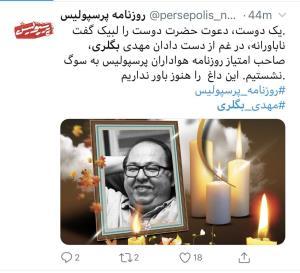 صاحب امتیاز روزنامه پرسپولیس درگذشت