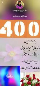 400 روزگیت مبارک صبا خانم 🌷🌷🌷