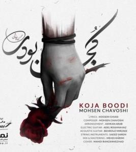 آهنگ وحشت ناک زیبا از محسن چاوشی 🙏🎇💓💯🎈❤