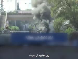 گزارشی جالب از اتفاقات اخیر بیروت
