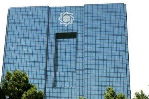 تازهترین خبرها از تغییرات در بانک مرکزی