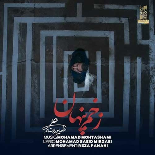 آهنگ جدید/ علیرضا پوراستاد از «زخم پنهان» خواند