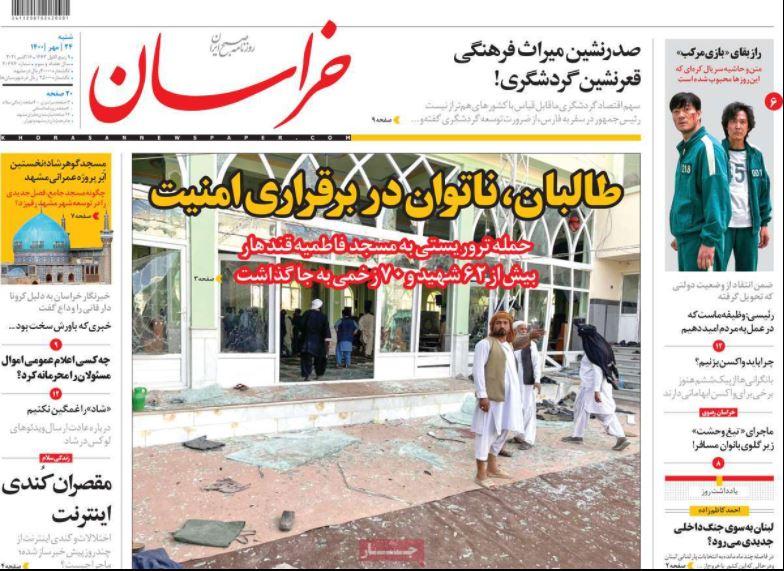 روزنامه خراسان/ طالبان، ناتوان در برقراری امنیت