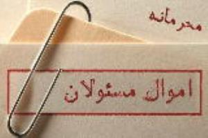 کلید واژه جنجالی این روزها؛ جدال سیاسیون با «محرمانهها»